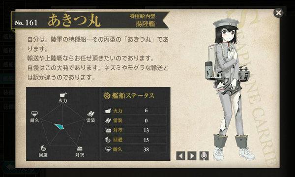 艦これ 図鑑No.161 あきつ丸