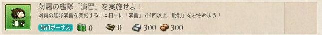ハルナお迎え任務①