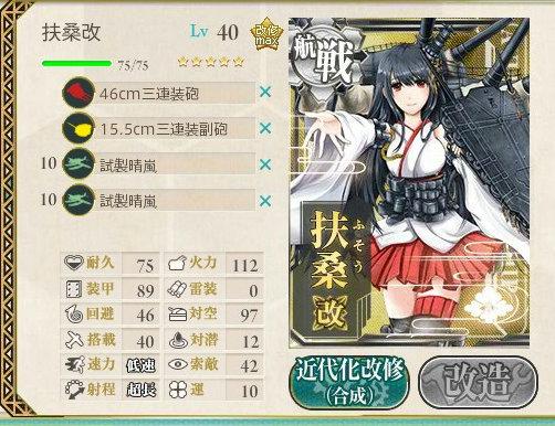 航空戦艦 装備