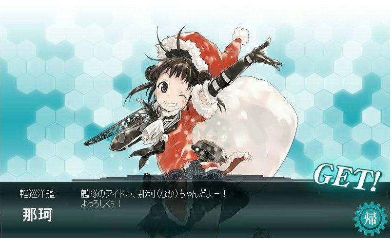 クリスマス那珂ちゃん