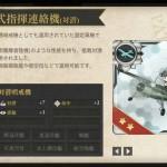 図鑑No.070 三式指揮連絡機(対潜)