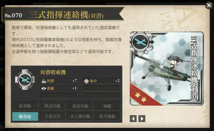 艦これ 図鑑No.070 三式指揮連絡機(対潜)