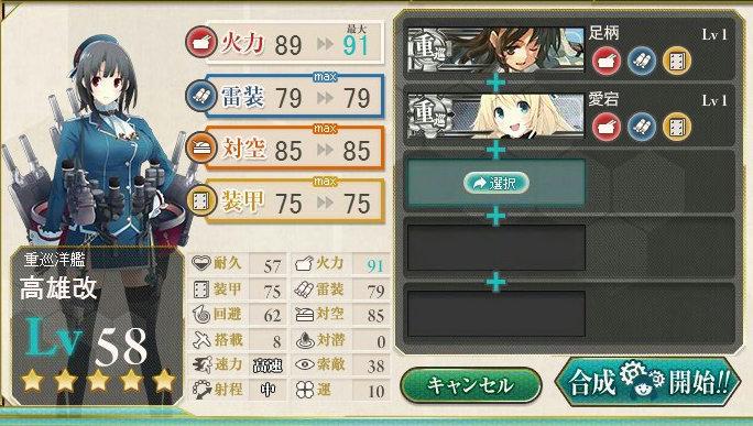 高雄火力+2