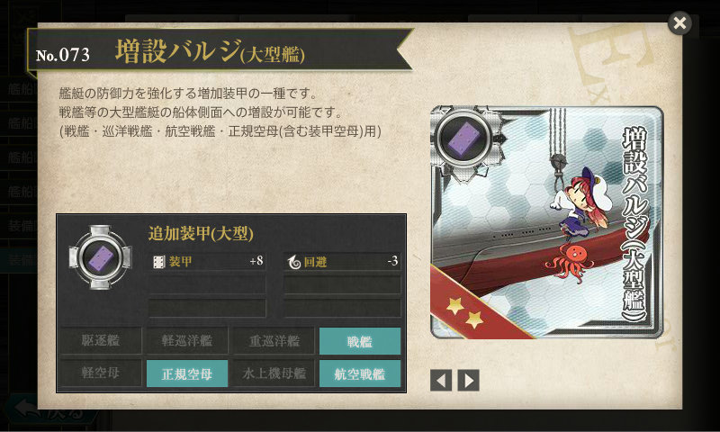 艦これ 図鑑No.073 増設バルジ(大型艦)