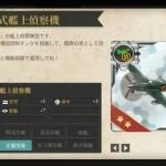 図鑑No.061 二式艦上偵察機