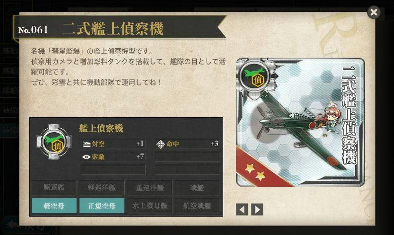 艦これ 図鑑No.061 二式艦上偵察機