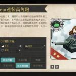 図鑑No.071 10cm連装高角砲(砲架)