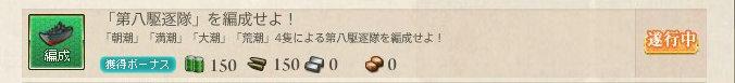 新任務「第八駆逐隊を編成せよ」