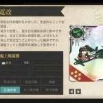 図鑑No.056 震電改