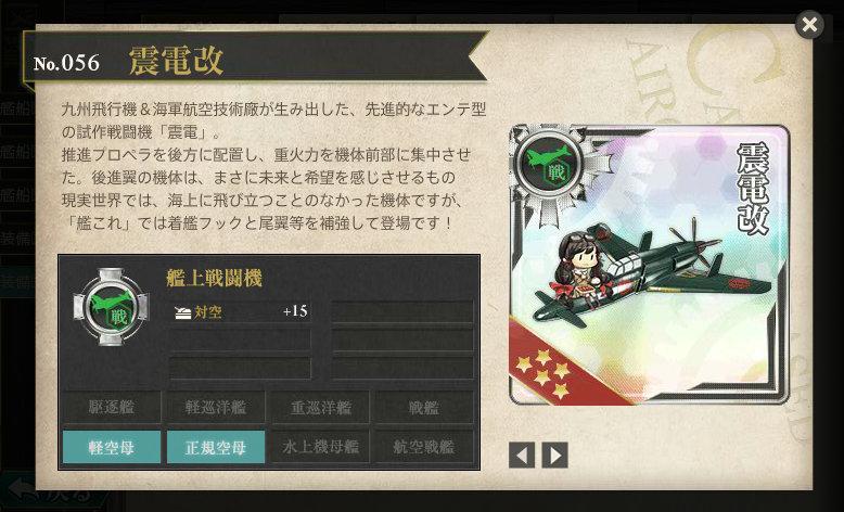 艦これ 図鑑No.056 震電改