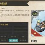 図鑑No.068 大発動艇