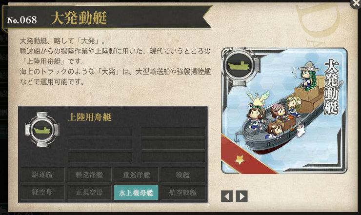 艦これ 図鑑No.068 大発動艇