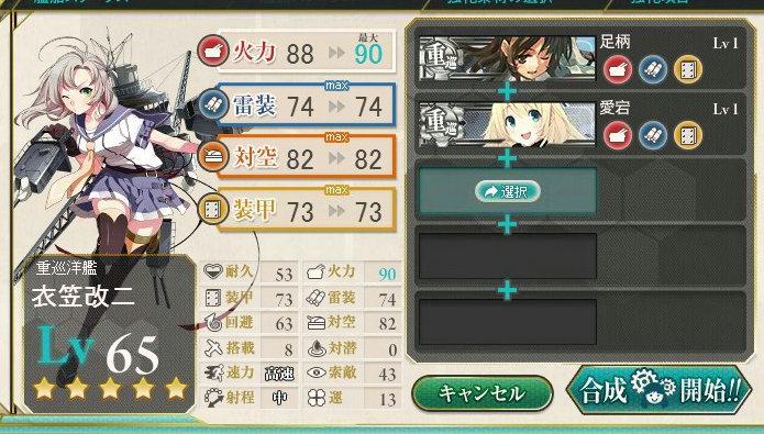 衣笠改二火力+2