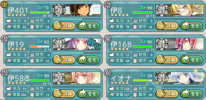 5-3 潜水艦6隻