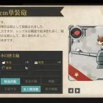 図鑑No.001 12cm単装砲