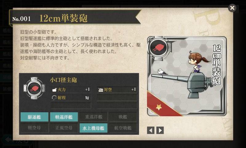 艦これ 図鑑No.001 12cm単装砲