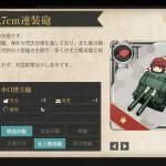 図鑑No.002 12,7cm連装砲