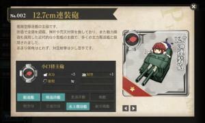 艦これ 図鑑No.002 12,7cm連装砲