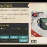 図鑑No.004 14cm単装砲