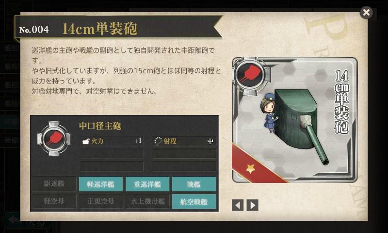 艦これ 図鑑No.004 14cm単装砲
