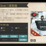 図鑑No.005 15.5cm三連装砲(主砲)