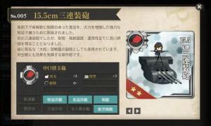 艦これ 図鑑No.005 15.5cm三連装砲(主砲)