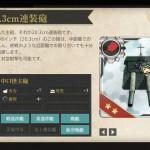 図鑑No.006 20.3cm連装砲