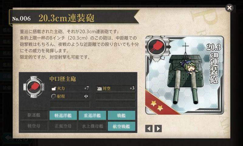 艦これ 図鑑No.006 20.3cm連装砲