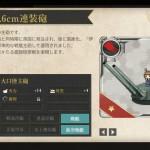 図鑑No.007 35.6cm連装砲