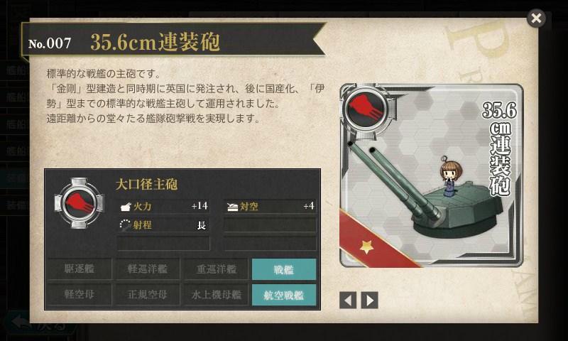 艦これ 図鑑No.007 35.6cm連装砲