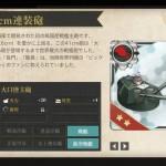 図鑑No.008 41cm連装砲