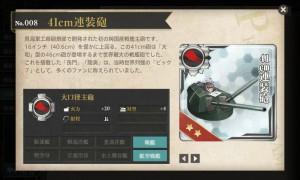 艦これ 図鑑No.008 41cm連装砲