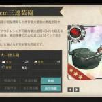 図鑑No.009 46cm三連装砲