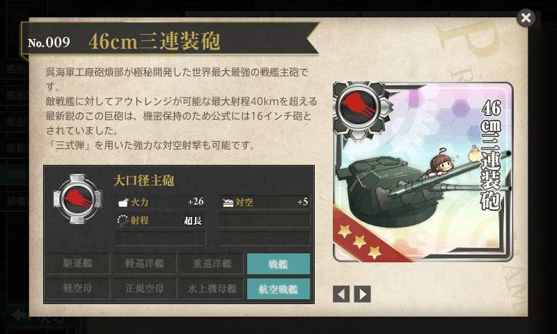 艦これ 図鑑No.009 46cm三連装砲