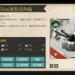 図鑑No.010 12.7cm連装高角砲