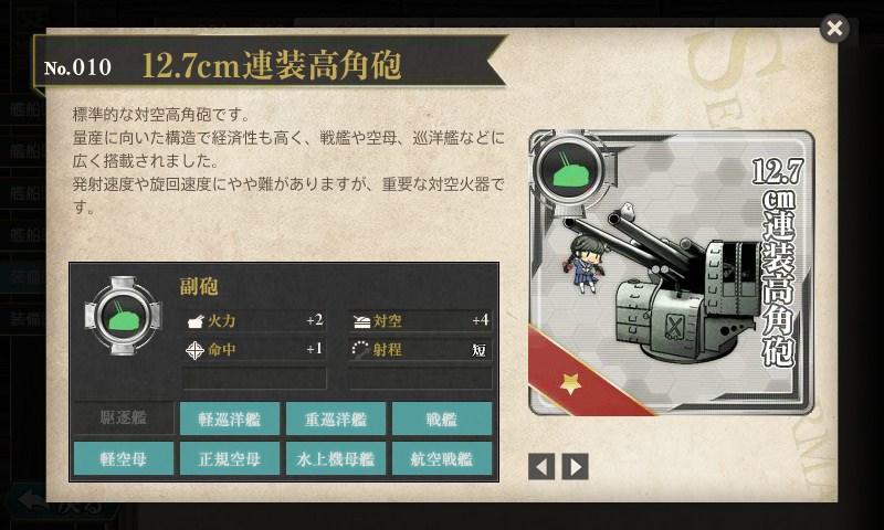 艦これ 図鑑No.010 12.7cm連装高角砲