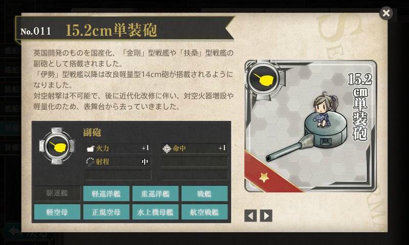 艦これ 図鑑No.011 15,2cm単装砲