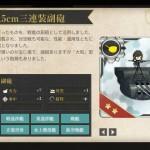 図鑑No.012 15.5cm三連装砲(副砲)