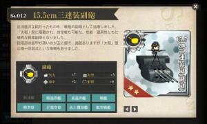 艦これ 図鑑No.012 15.5cm三連装砲(副砲)