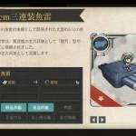 図鑑No.013 61cm三連装魚雷
