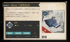 艦これ 図鑑No.013 61cm三連装魚雷