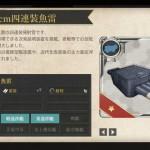 図鑑No.014 61cm四連装魚雷