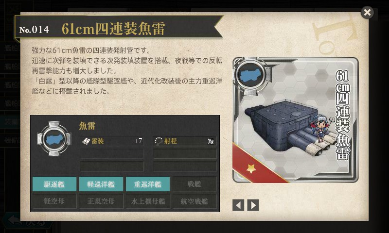 艦これ 図鑑No.014 61cm四連装魚雷