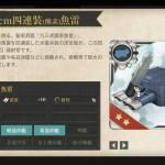 図鑑No.015 61cm四連装(酸素)魚雷