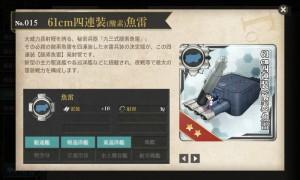 艦これ 図鑑No.015 61cm四連装(酸素)魚雷