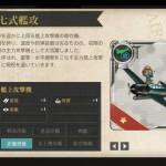 図鑑No.016 九七式艦攻