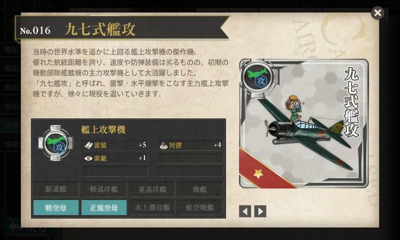 艦これ 図鑑No.016 九七式艦攻