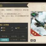 図鑑No.017 天山