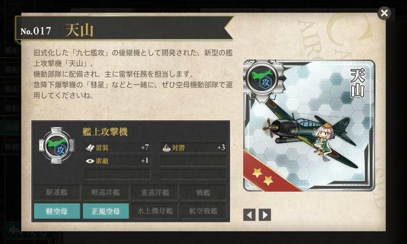 艦これ 図鑑No.017 天山