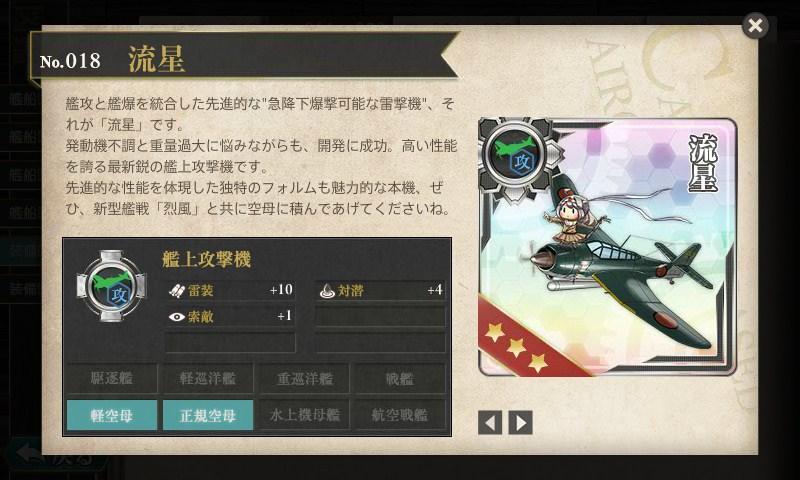 艦これ 図鑑No.018 流星